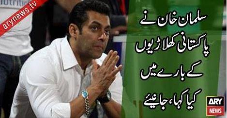 Salman Khan remembers the old Pakistani cricketers – Video