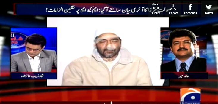 Hamid Mir Analysis On Saulat Mirza Statement