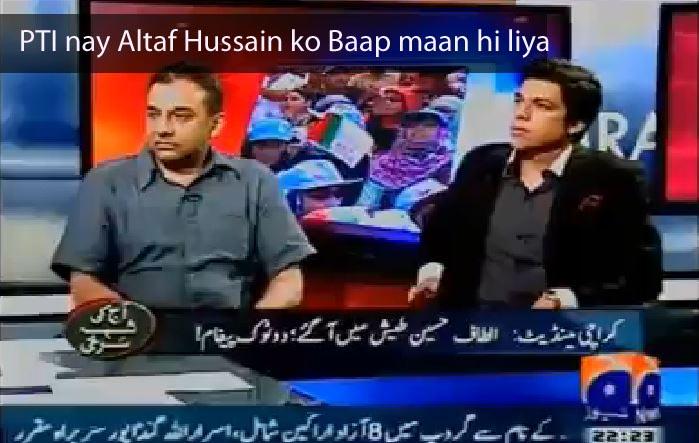 PTI nay Altaf Hussain ko Baap maan hi liya