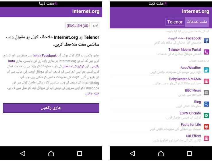 Internet_org_in_pakistan