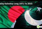 Kaalay Kalootay Loog 1971 To 2015